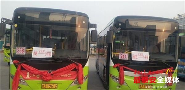 泰安公交车几点�z/i_泰安明日新开 258 路,241 路公交车,路线,站点和票价