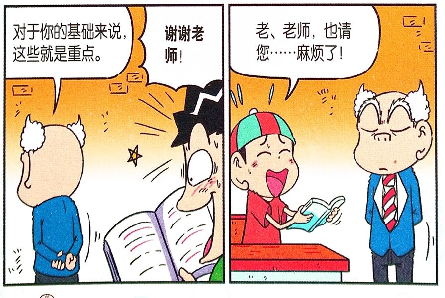 """阿呆漫画:呆头""""认真听讲""""画错重点?和平使者真奇葩"""