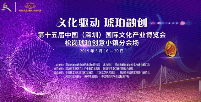 第十五届中国(深圳)国际文化产业博览会——松岗琥珀创意小镇分会场