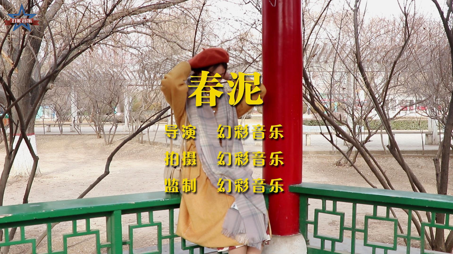 庾澄庆另一首经典音乐《春泥》,李晨唯一熟悉的歌曲,经典