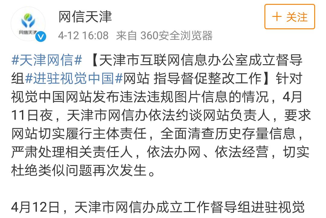 天津网信办入驻视觉中国,市值蒸发20亿,三大图片网站仍停滞中