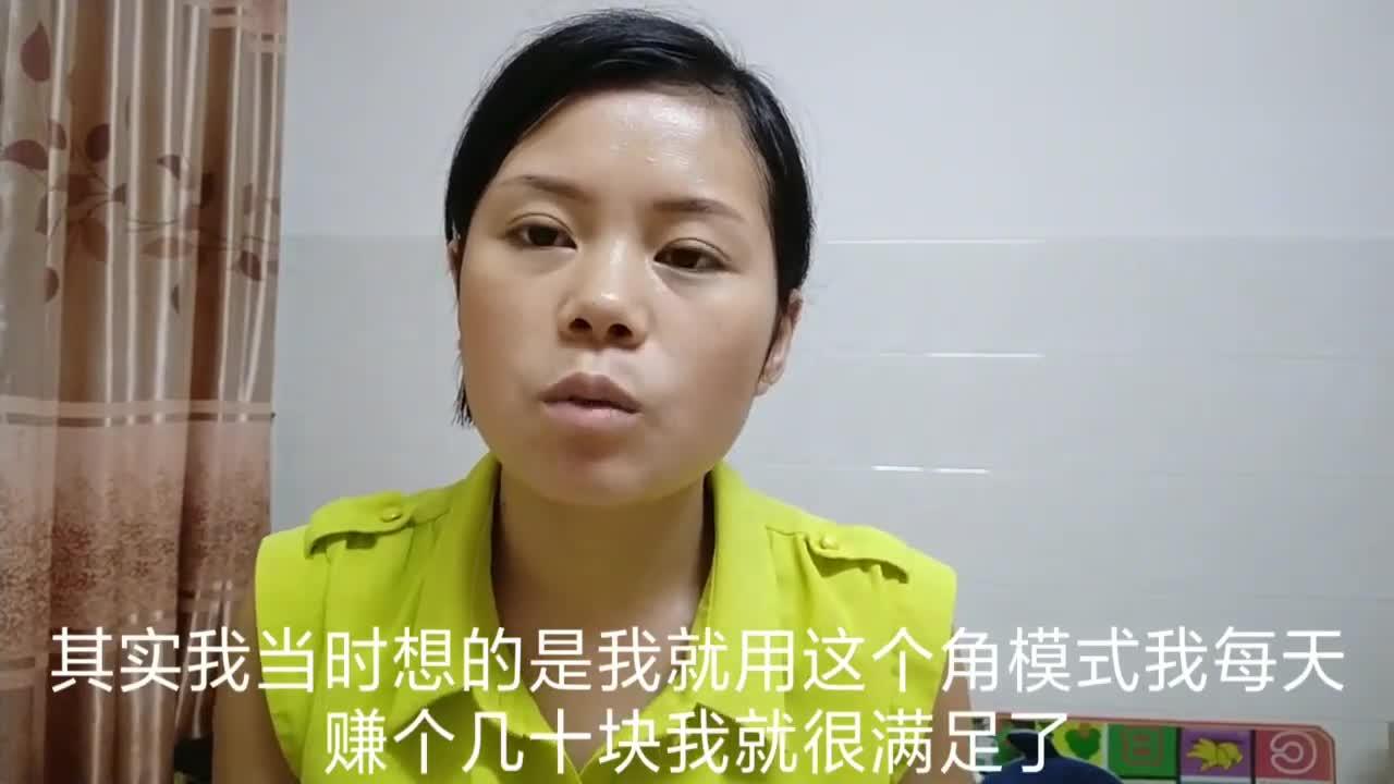 四川打工妹遭遇彩票刷流水套路,特提醒朋友们网上兼职要小心