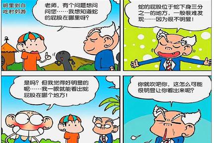 """搞笑漫画:白吃村蛇类让刘姥姥失去理智!呆爸""""大义灭亲""""的辛酸"""