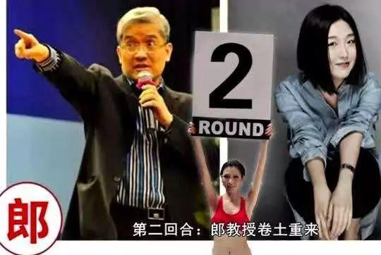 郎咸平、刘强东、吴秀波:他们仨,比渣!