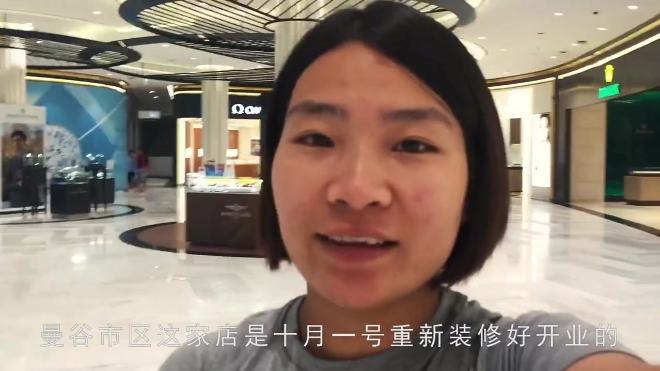 「金萍 迷你Vlog 」曼谷皇权免税店 091