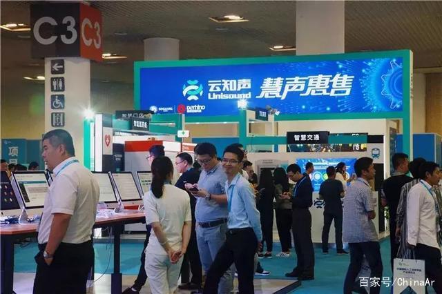 3天3万+专业观众!第2届中国国际人工智能零售展完美落幕 ar娱乐_打造AR产业周边娱乐信息项目 第16张