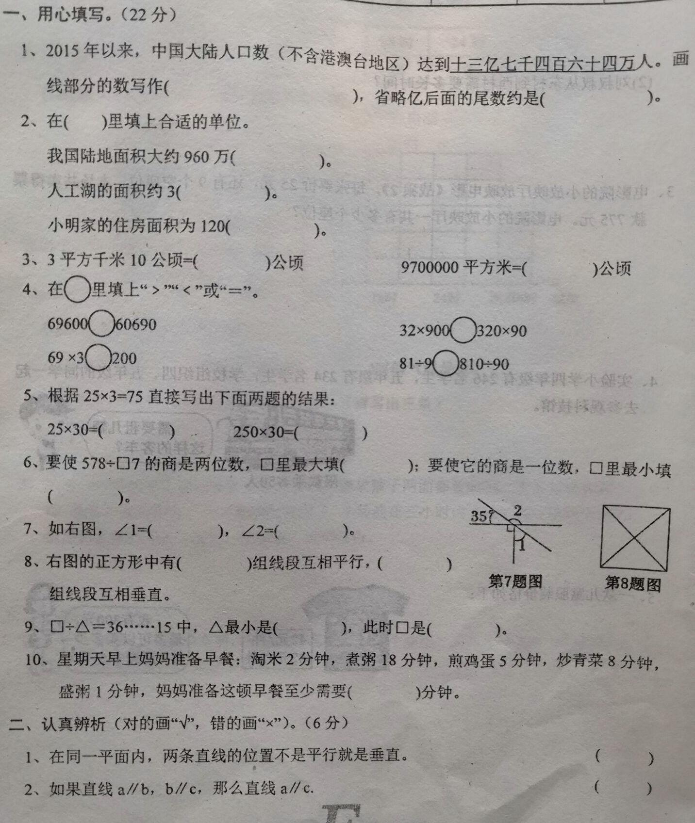 四年级数学期末考试题这么难?难哭了学生,看看你家孩子会做吗?