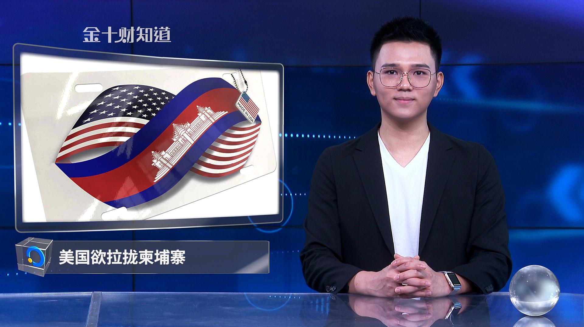 不再借道越南!中国对柬埔寨香蕉敞开大门,美国拿出千万献殷勤?