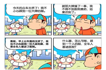 搞笑漫画:同样是一脚,糯米团自己进医院,呆头将一车人送医院!