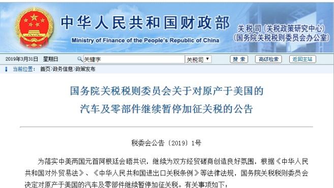 中国对原产于美国的汽车及零部件继续暂停加征关税