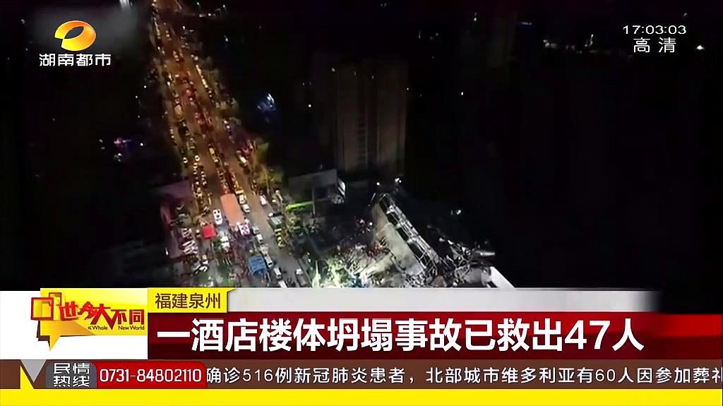 最新消息!福建泉州一酒店楼体坍塌事故已救出47人
