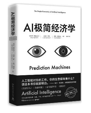 从经济学来看,人工智能从未颠覆过什么