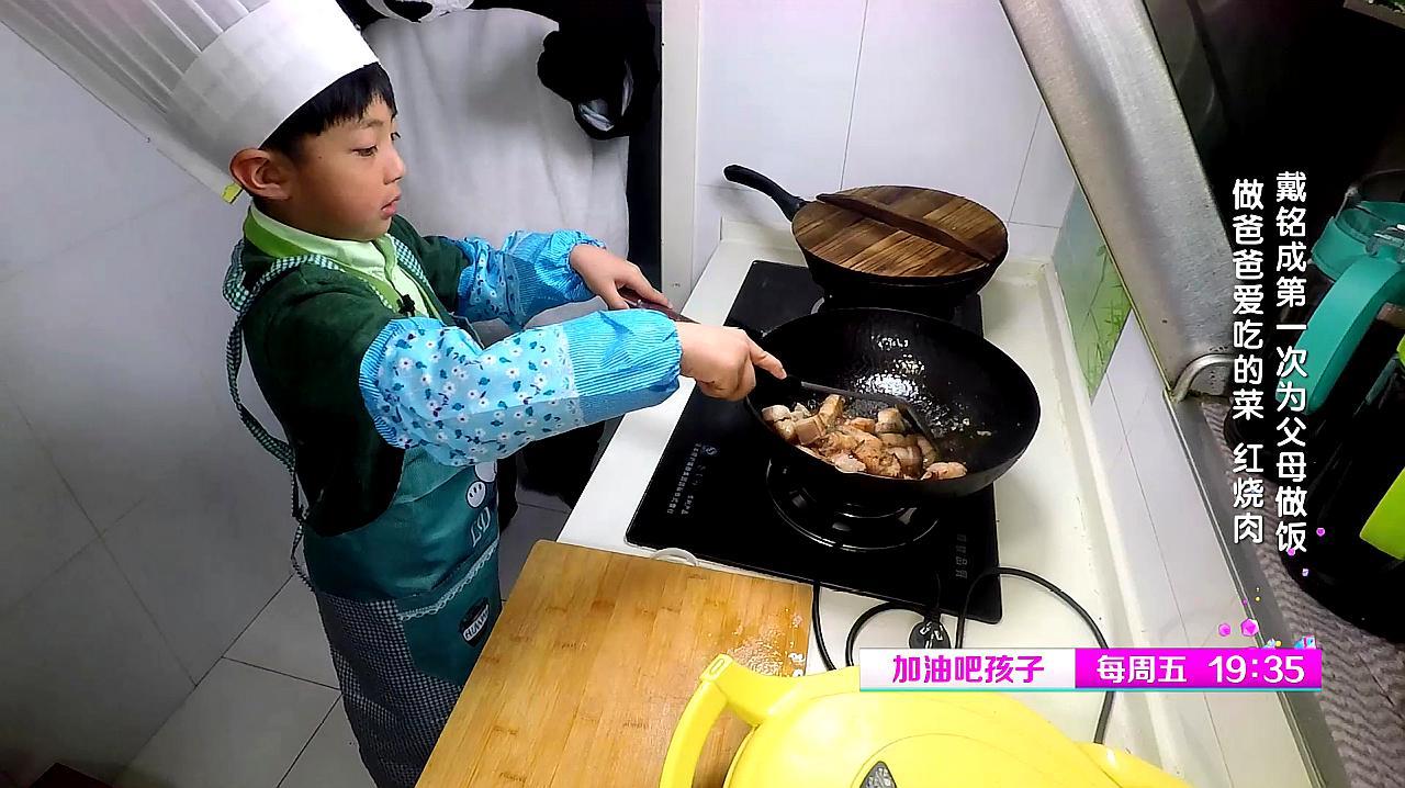 萌娃戴铭成的三分钟红烧肉,究竟能不能吃呢?