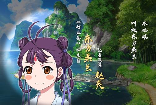 狐妖小红娘:官方发布东方秦兰人设先行图,三句话有三种性格!