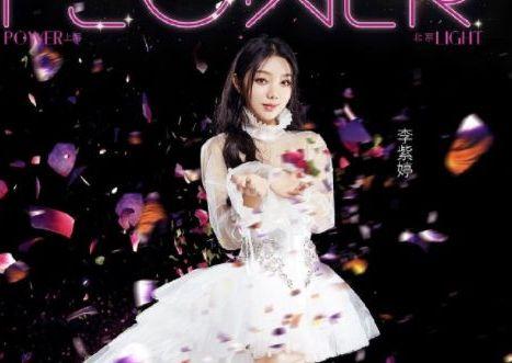 火箭少女李紫婷发长文讲述与《歌手》缘分,真诚为节目组做宣传