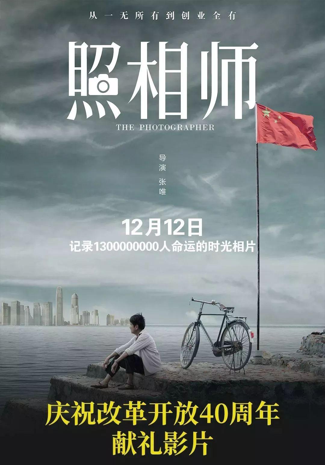 献礼改革开放40周年电影《照相师》