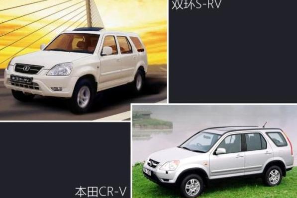 因山寨CR-V,这款国产车被本田起诉!没想到却是本田倒赔1600万