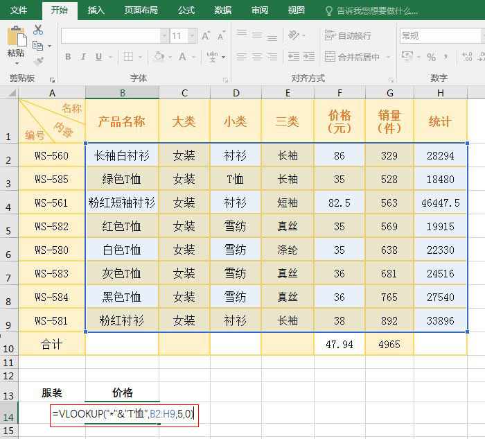 vlookup函数的使用方法,含查找多值、以某字开头的值与近似匹配