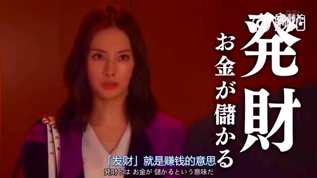 大写的搞笑!《卖房子的女人》矢野浩二在日本演中国人!