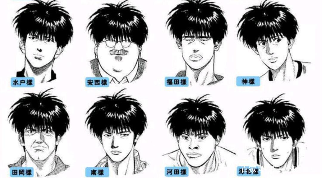 把《灌篮高手》中的人物全换成流川枫的发型,那真是惊艳一片