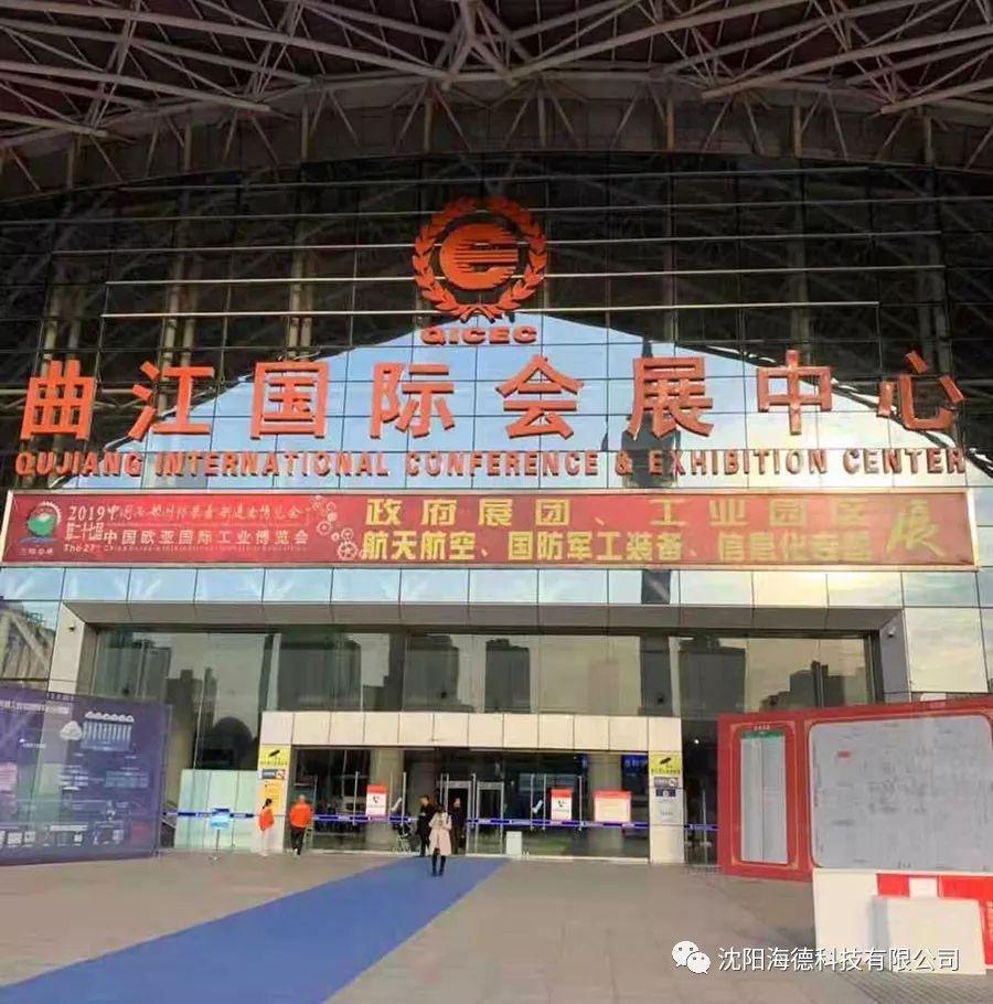 海德水刀曲江国际会展中心等您
