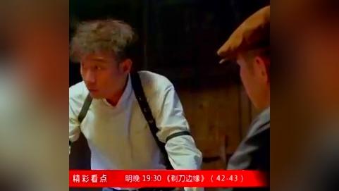 《剃刀边缘》第45集预告 文章 马伊琍卢芳生丁勇岱林源田昊高鑫斌