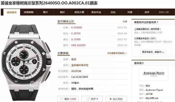 JF厂爱彼,JF厂手表,爱彼高仿,爱彼26400,爱彼大熊猫