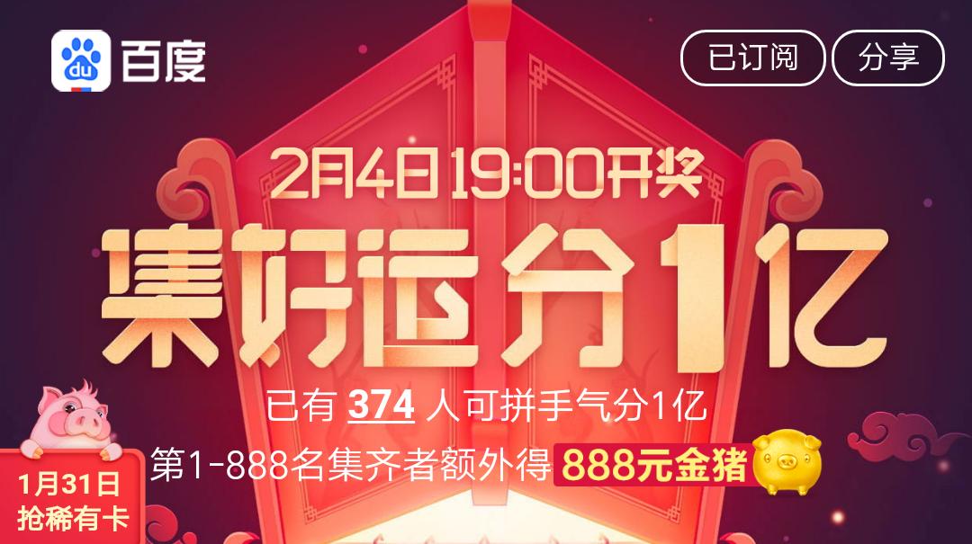 好运中国年,百度2019年春节狂撒10亿现金红包,网友笑翻天