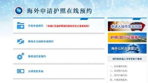 海外中国公民护照政策大调整 2019年1月正式实施
