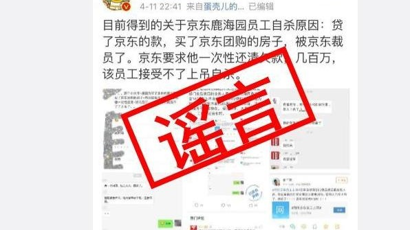 京东:逝世员工没有参与所谓的贷款购房计划,更没有被裁员