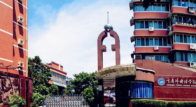 除了南开中学和巴蜀中学,重庆还有哪些很厉害的高中?