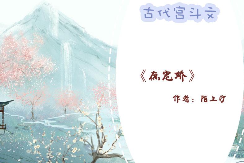 古代宫斗文:阴差阳错入宫的她,面对王皇后的隐忍,万贵妃的跋扈