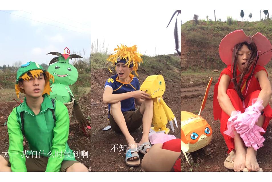 中国农村小伙山寨《数码宝贝》!网友:毁童年,但让人捧腹大笑!
