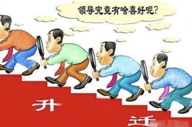 中国官场文化:老实人,懂得这四条天规,就会越混越好!