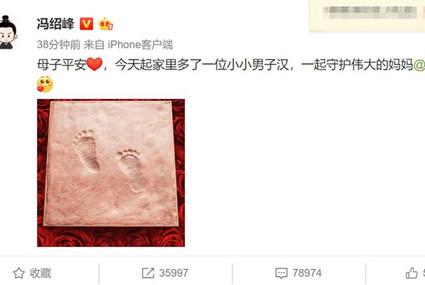 """冯绍峰官宣""""母子平安"""",恭喜颖宝,这下谢娜的金锁该送来了吧"""
