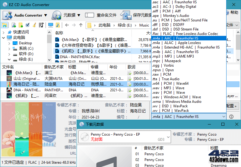 EZ CD Audio Converter v9.5.0.1破解便携版