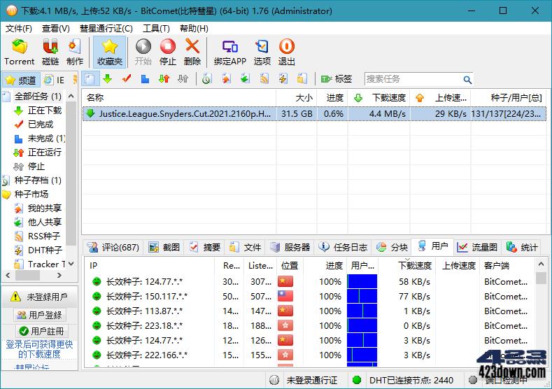 BitComet(比特彗星) v1.78 解锁全功能豪华版
