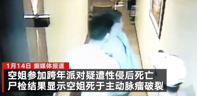 """菲律宾空姐疑遭集体性侵遇害 酒店""""死亡之夜""""13小时完整监控曝光愤怒"""