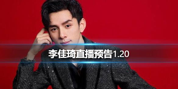 李佳琦直播预告1.20 李佳琦2021.1.20年货节直播清单