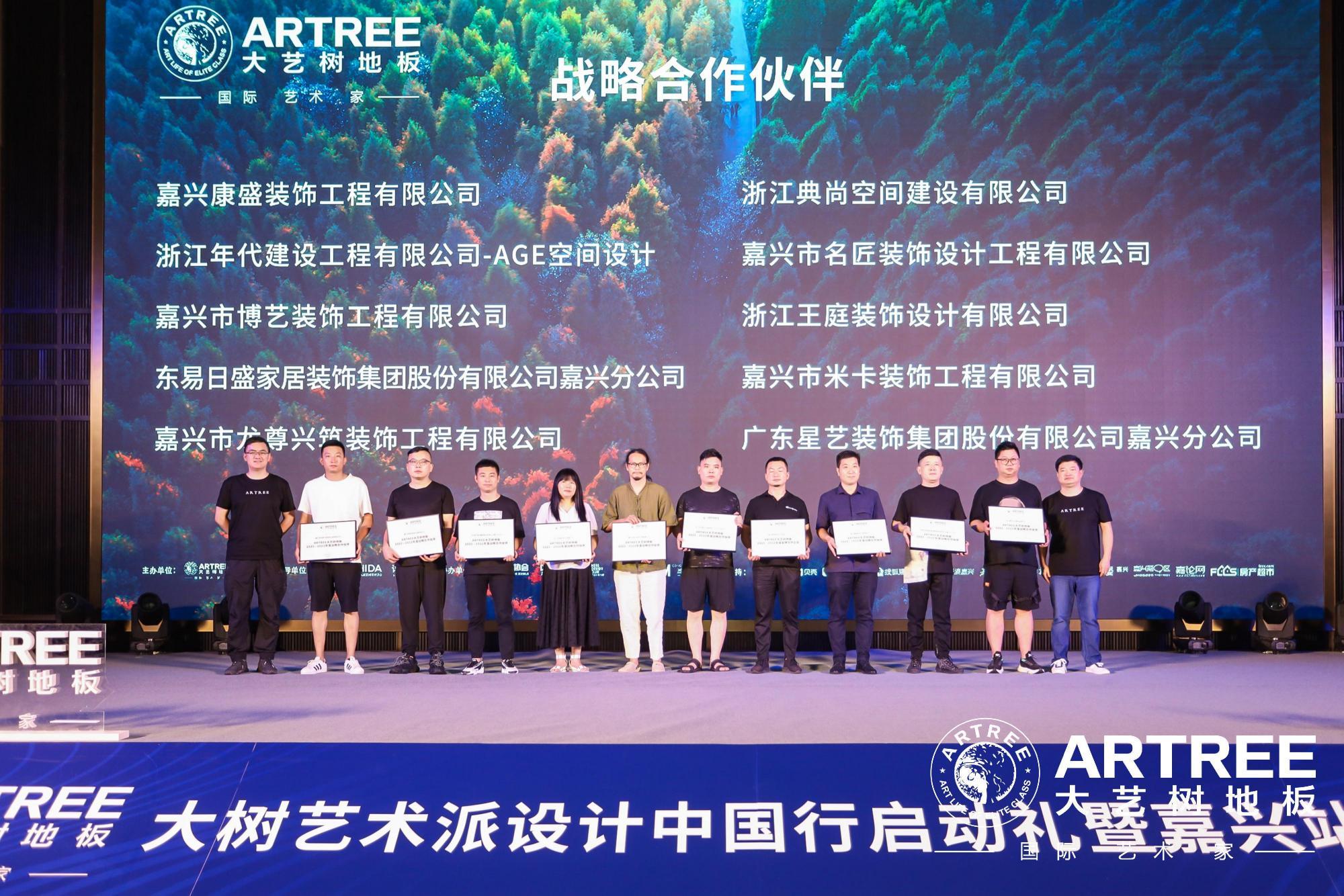 大艺树地板「战略合作伙伴」授牌仪式