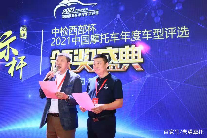 9月17日,2021中国摩托车年度车型评选各项大奖在重庆中国国际摩托车博览会上发布,本届盛典在行业管理和质检机构、各摩托车品牌以及媒体和俱乐部的共同见证下圆满收官。作为每年一届的中国摩托车年度车型评选,自2014年起,由中国汽车工业协会摩托车分会和国家摩托车质量监督检验中心联合启动,至今已经连续举办了八届。活动旨在搭建企业新品发布和评选评优相统一的平台,推动中国摩托车企业的产品结构调整,引领中国摩托车行业的技术进步。中国摩托车商会常务副会长李彬、中检西部总经理 段保民宣布获奖名单年度十佳车型颁奖现场年度创新车型颁奖现场年度运动车型颁奖现场年度时尚车型颁奖现场编辑搜图年度人气车型颁奖