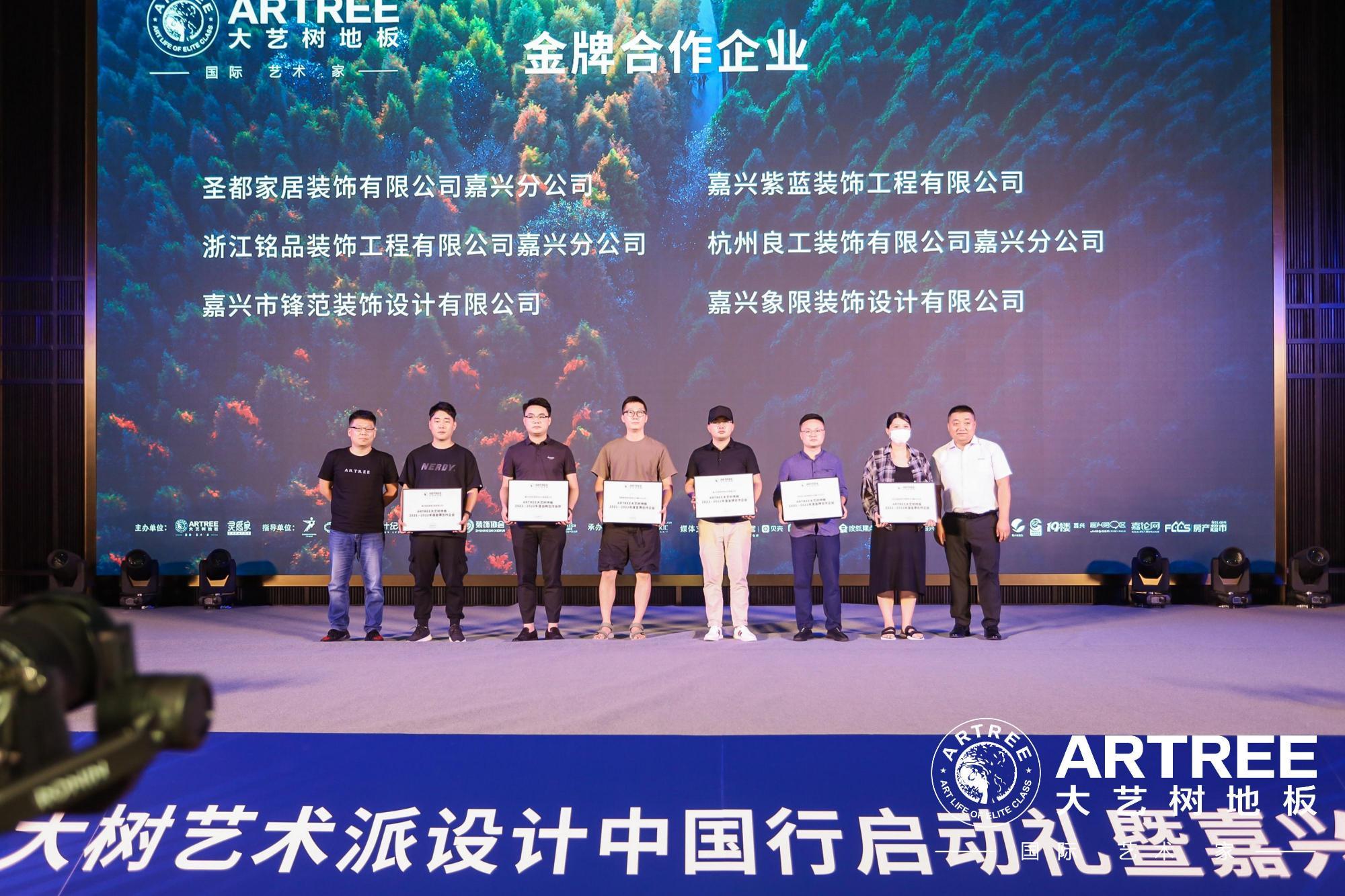 大艺树地板「金牌合作企业」授牌仪式