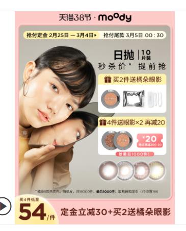 进军美瞳市场 完美日记能否打破眼部时尚新品类?