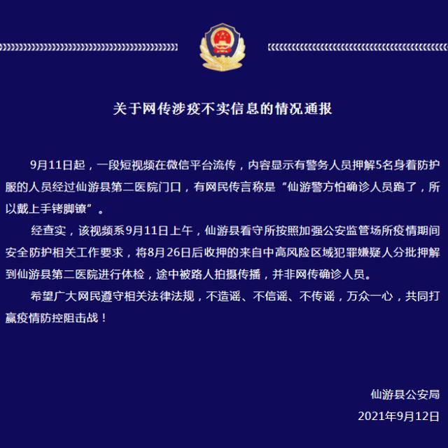 """""""仙游给确诊人员戴手铐脚镣""""视频疯传,警方辟谣"""