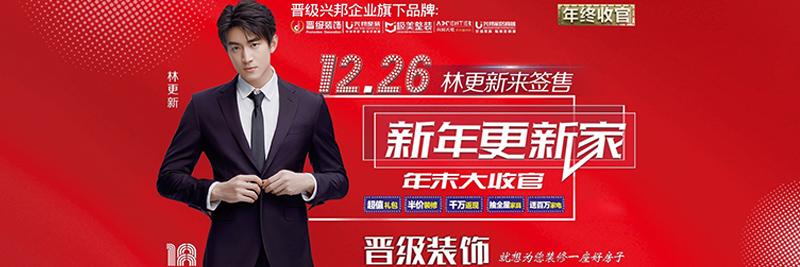 晋级装饰•明星签售12月26日,明星林更新空降现场,新年更新