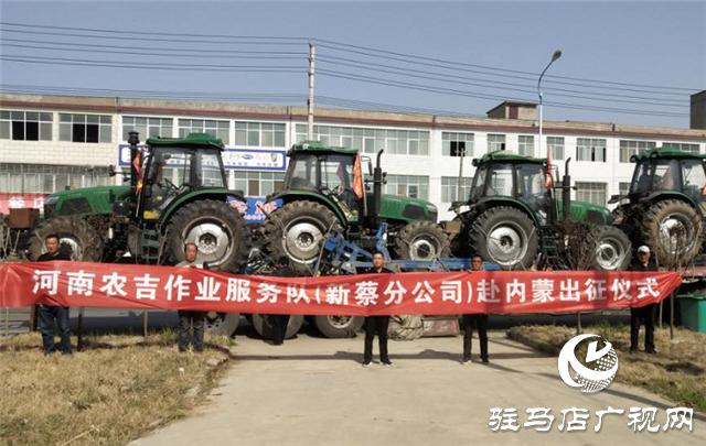 河南农吉耕种防收全程机械化作业服务队赴新疆内蒙支援春耕生产