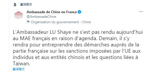 """法国外交部要""""召见"""" 我驻法大使馆:大使有安排 今天没空"""