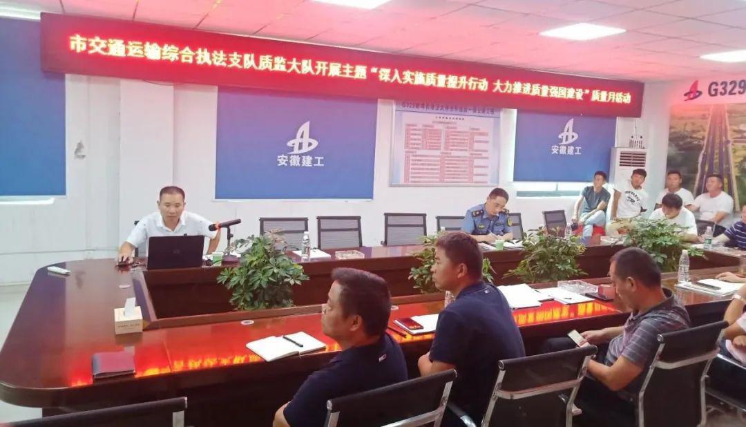 """蚌埠市运政信息网:市交通运输综合行政执法支队正式启动2021年""""质量月""""活动"""