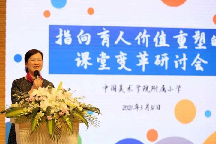 育人价值重塑的课堂教学如何变革?这场研讨会在杭州召开