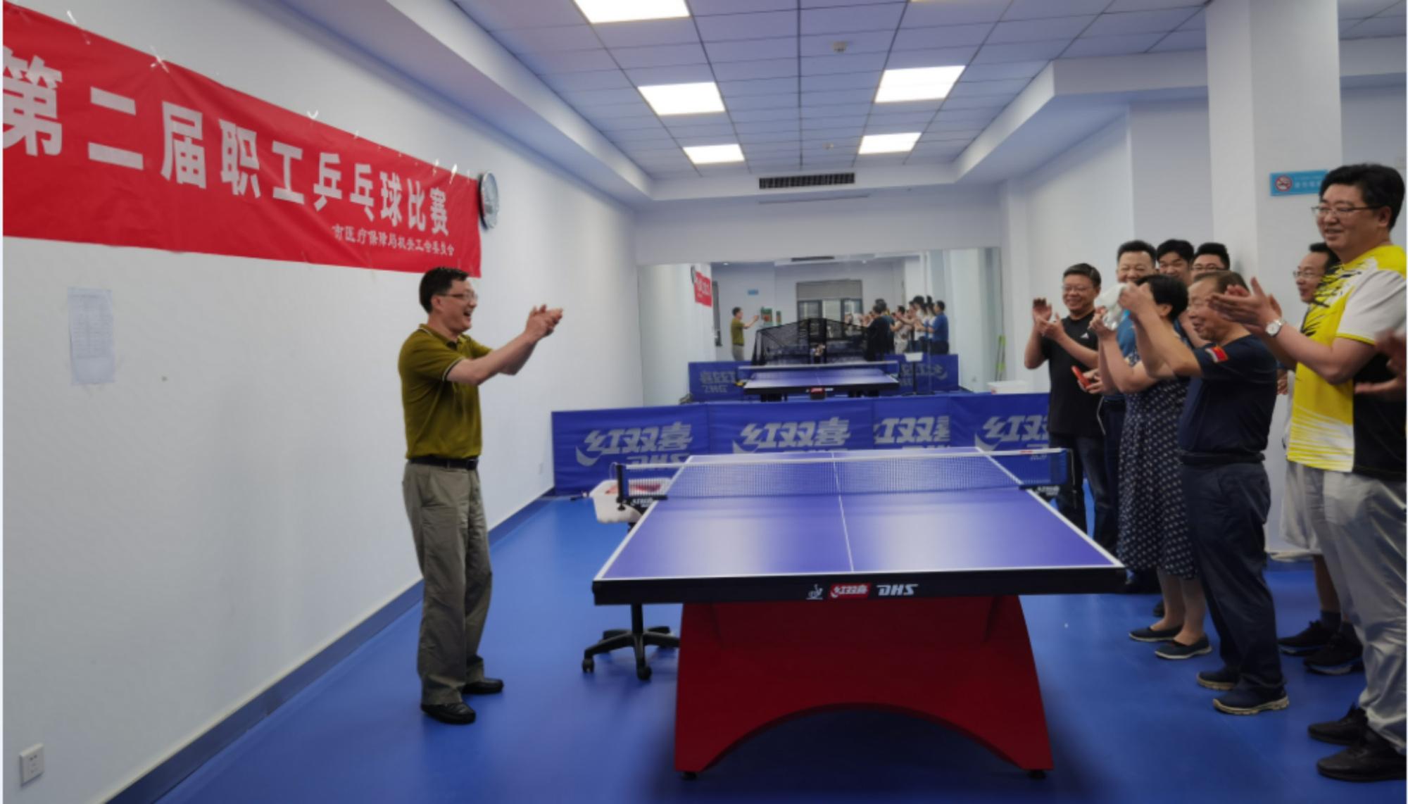市医保局举办第二届职工乒乓球比赛